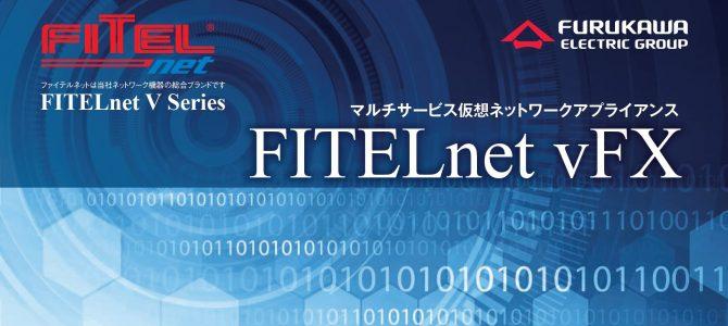 仮想ネットワークアプライアンス「FITELnet® vFX」をリリースしました